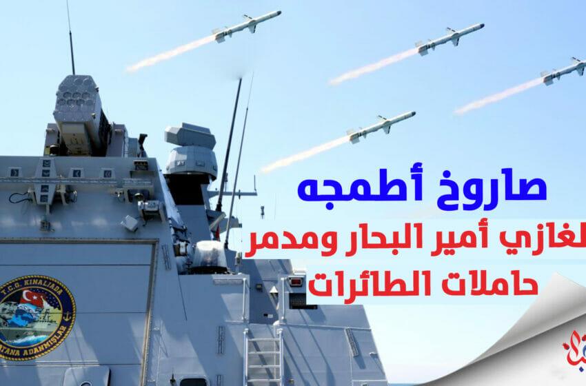 صاروخ أطمجه التركي مدمر حاملات الطائرات والغازي أمير البحار