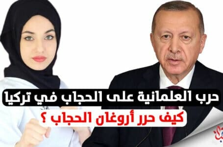 حرب العلمانية والمعارضة التركية على الحجاب في تركيا كيف حرر أروغان الحجاب وكسر حظره؟