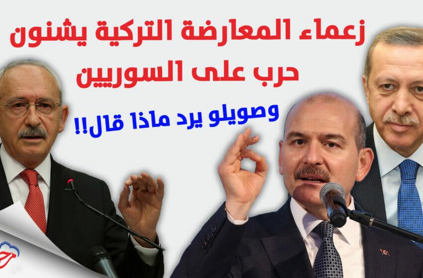 زعماء المعارضة التركية يشنون حربهم الشرسة على السوريين في تركيا وصويلو يرد!!