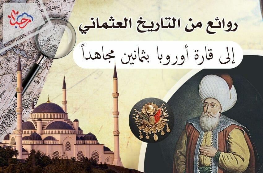 روائع من التاريخ العثماني (1) .. عندما دخل المسلمون إلى قارة أوروبا بثمانين مجاهداً