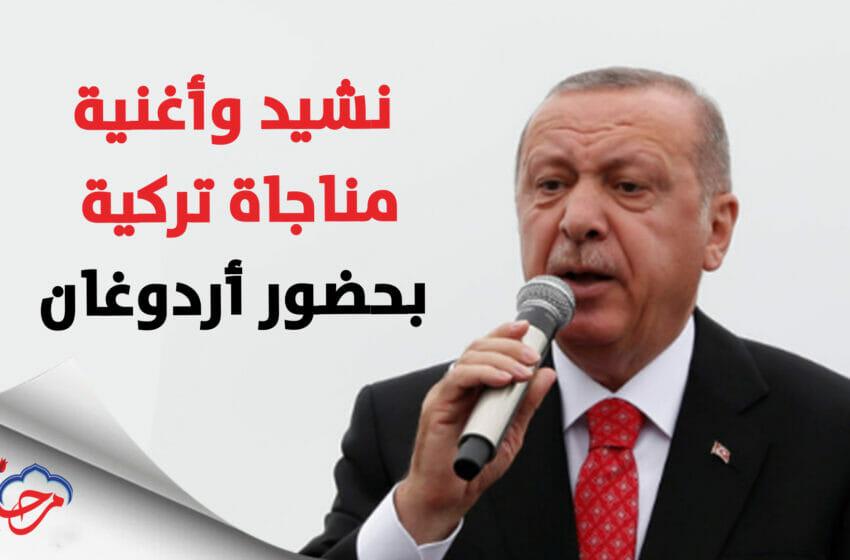 نشيد وأغنية مناجاة إلهية تركية رائعة بحضور الرئيس التركي أردوغان