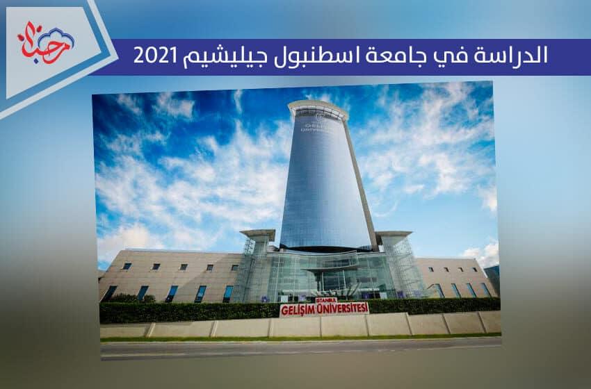 الدراسة في جامعة اسطنبول جيليشيم 2021