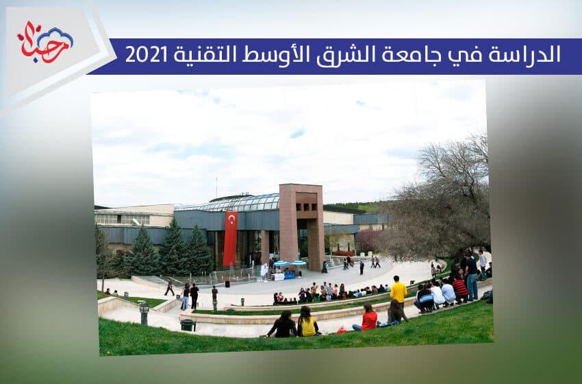 الدراسة في جامعة الشرق الأوسط التقنية 2021