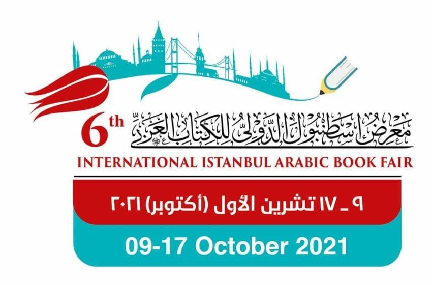 معرض الكتاب العربي 2021