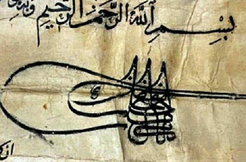 وثيقة أثرية بختم السلطان محمد الفاتح